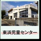 東浜児童センター