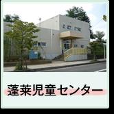 蓬莱児童センター