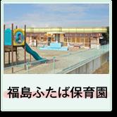 福島ふたば保育園