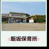 飯坂保育所