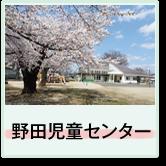 野田児童センター