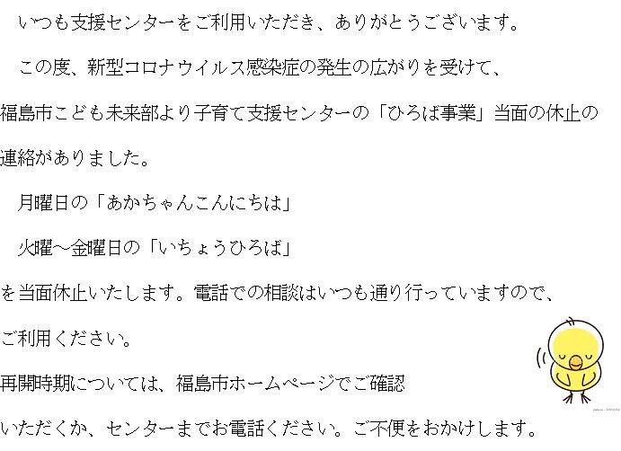 お詫び文3