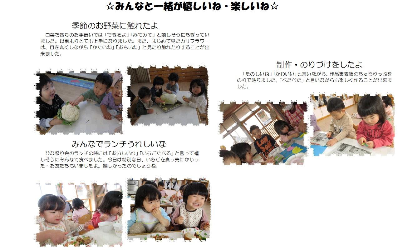 ホームページ桜3月